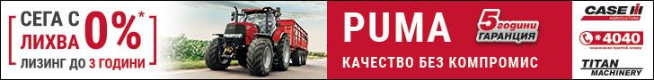 Промо кампания за трактори Puma